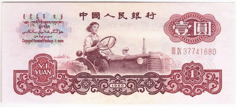 Čína, 1 Yüan 1960